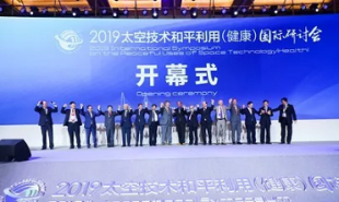2019太空技术和平利用(健康)国际研讨会成绩单:创建民间推动、国际合作新机制