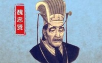 """魏忠贤的头衔与""""国进民退"""""""
