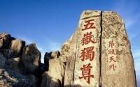 泰山与五岳文化