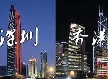 香港借力深圳的思考
